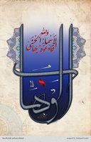 Al Wahhab by AsfourElneel