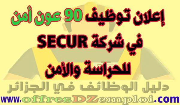 إعلان توظيف أعوان أمن في شركة Secur للحراسة والأمن إعلان توظيف أعوان أمن في شركة Secur للحراسة والأمن أولا نشكرك Arabic Calligraphy Calligraphy Movie Posters