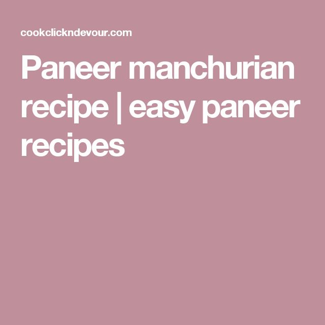Paneer manchurian recipe | easy paneer recipes