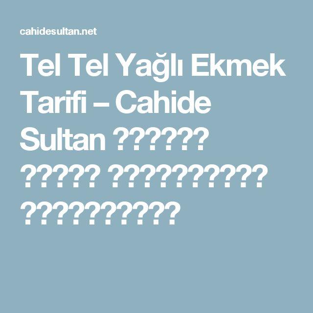 Tel Tel Yağlı Ekmek Tarifi – Cahide Sultan بِسْمِ اللهِ الرَّحْمنِ الرَّحِيمِ