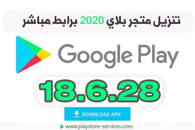 متجر قوقل بلاي 2020 تنزيل Google Play Store 18 6 28 برابط مباشر Google Play Google Play Store Google