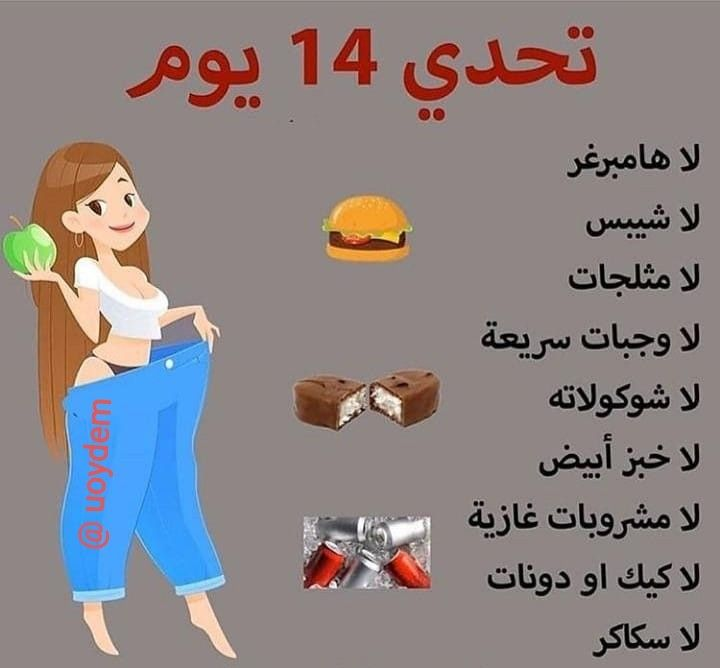 Pin By Nadia On مساج وتمارين Fitness Workout For Women Gym Workout Tips Health Fitness Food
