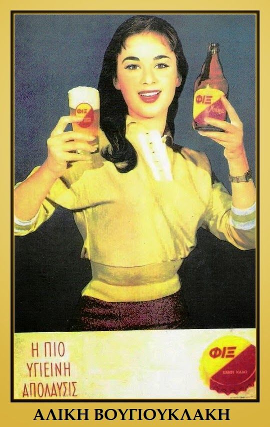 The greek star Aliki Vougiouklaki in an ad poster of Fix beer. S.