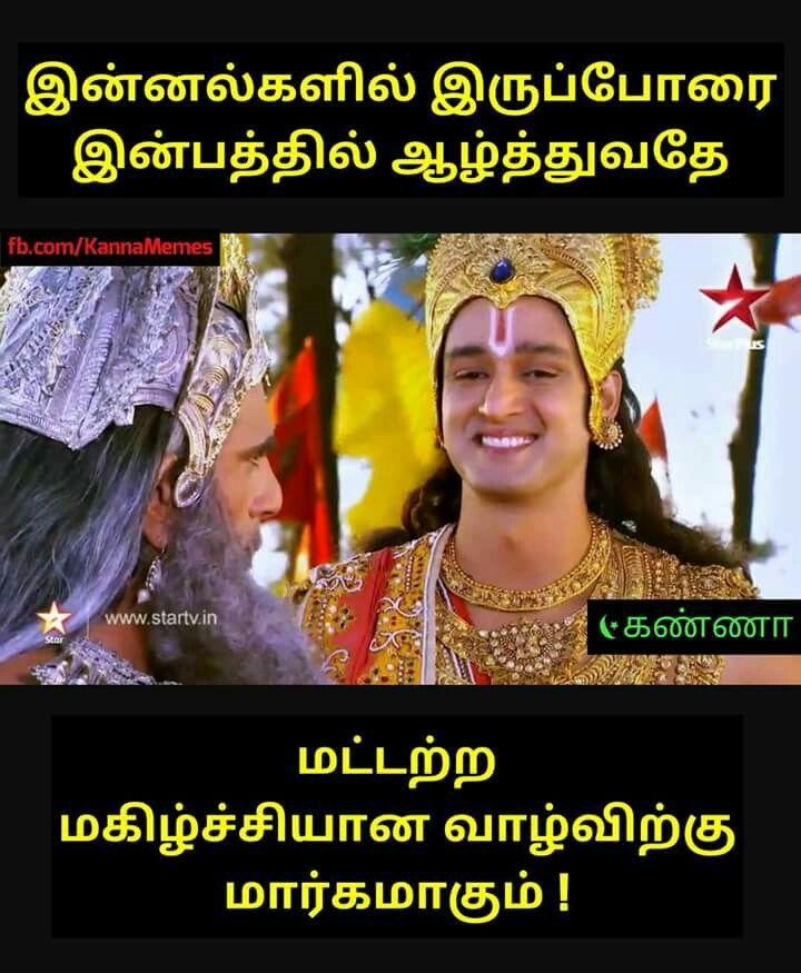 TV Show Mahabharatham