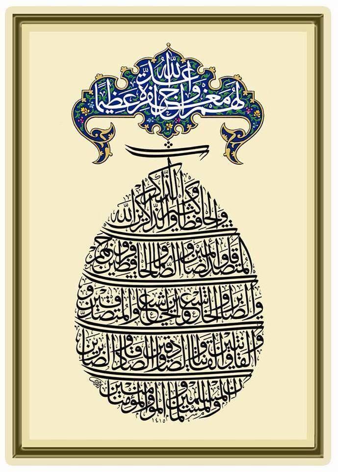 KALIGRAFI INDAH RAUDHAN BAHIYYAH, IRAN | Pesantren Seni Rupa dan Kaligrafi Al Quran Modern PSKQ, pertama di Asia Tenggara