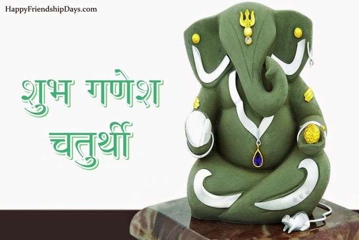 Beautiful collection of Happy Ganesh Chaturthi Greeting Cards in Hindi & English