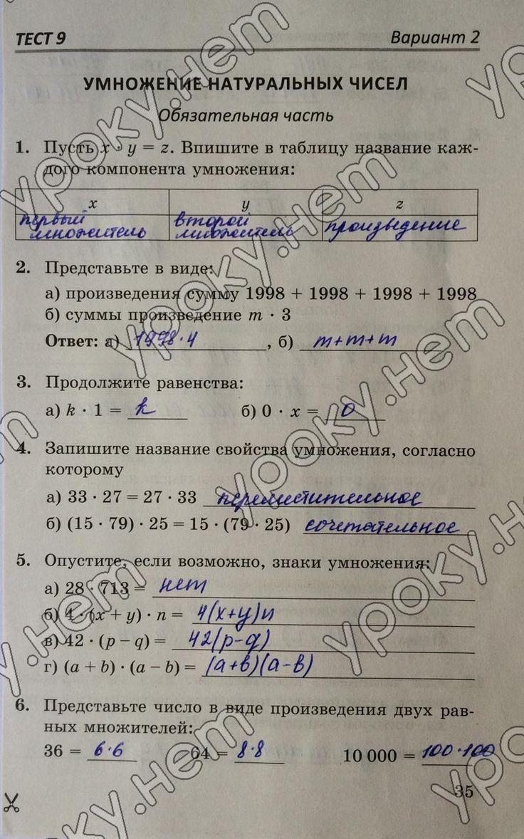 По математике 1 лестова тест гришина часть гдз