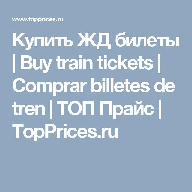 Купить ЖД билеты | Buy train tickets | Comprar billetes de tren | ТОП Прайс | TopPrices.ru