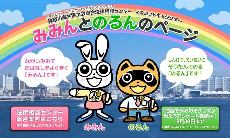 神奈川県弁護士会総合法律相談センター マスコットキャラクター みみんとのるんのページ