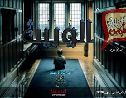 "Check out new work on my @Behance portfolio: ""قصة رعب الوريث - كلام معلمين"" http://be.net/gallery/33319135/_"