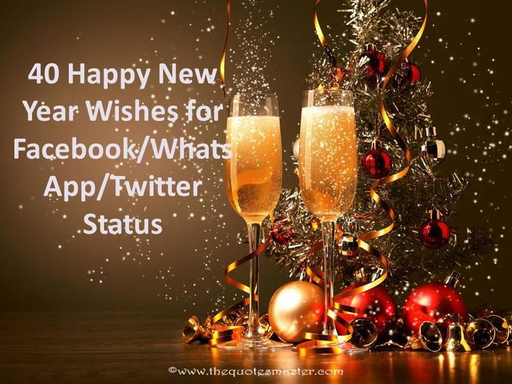 New Year Quotes, New Year Status for Whatsapp/Facebook/Twitter, New Year Status messages, Happy New year sayings, Happy New Year Quotes