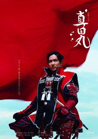 画像・写真|2016年1月10日スタートのNHK大河ドラマ『真田丸』ポスター(C)NHK 1枚目