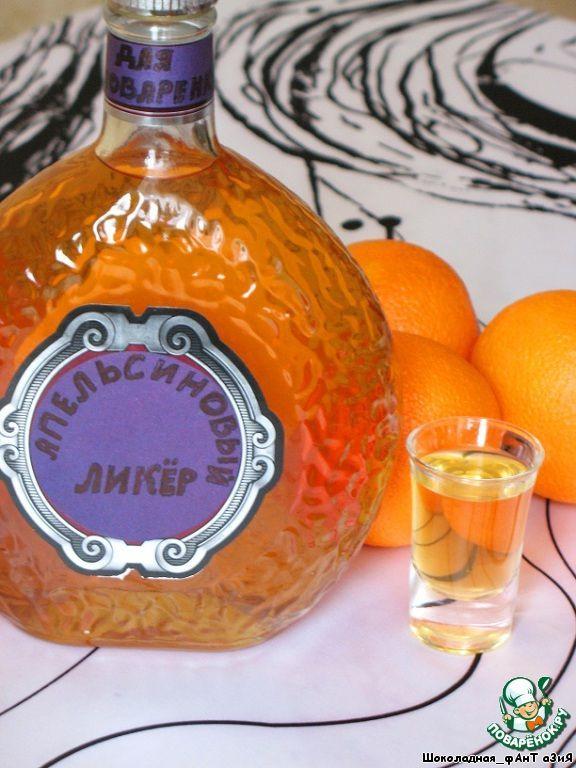 """Ликер апельсиновый ...... Ингредиенты для """"Ликер апельсиновый"""": Апельсин — 5 шт Водка — 1 л Сахар — 400 г"""