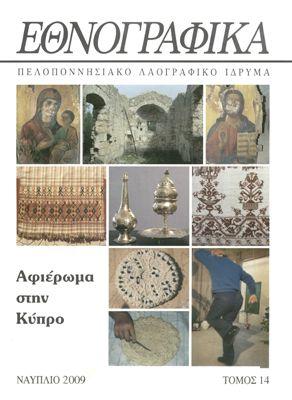ΕΘΝΟΓΡΑΦΙΚΑ 14: Αφιέρωμα στην Κύπρο. Ναύπλιο 2009. ETHNOGRAPHICA 14: On Cyprus. Nafplion 2009. ISSN 0257-1692. ©Peloponnesian Folklore Foundation, Nafplion