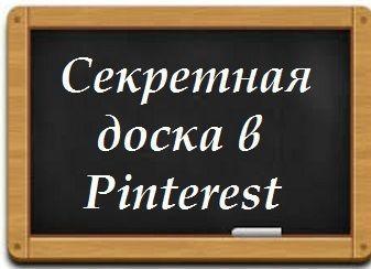 Pinterest и секретная доска: для чего нужна, как использовать и в чем плюс для раскрутки бизнеса в Пинтерест #pinterestнарусском #pinterestforbusiness #pinteresttips