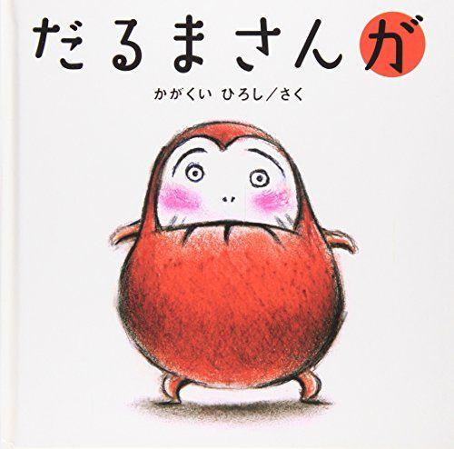 Amazon.co.jp: だるまさんが: かがくい ひろし: 本