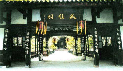 Le temple Wuhou ( aussi appelé le temple de Zhuge Liang), situé dans le quartier tibétain de Chengdu, avec une superficie de 3,7 hectares, a été construit sous la dynastie des Tang à la mémoire de Zhuge Liang (181-234), premier ministre et célèbre stratège de l'État des Shu pendant la période des Trois Royaumes. http://www.voyages-chine.com/guide-voyage-Chine/sites-touristiques/Chengdu/temple-Wuhou-Zhuge-Liang.html