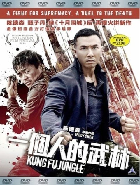 DVD HONG KONG MOVIE 一個人的武林 KUNG FU JUNGLE 甄子丹 Donnie Yen Region All English Sub