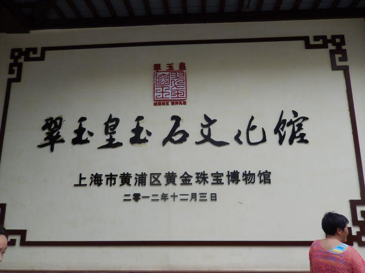 Sign near the Yu Gardens, Shanghai