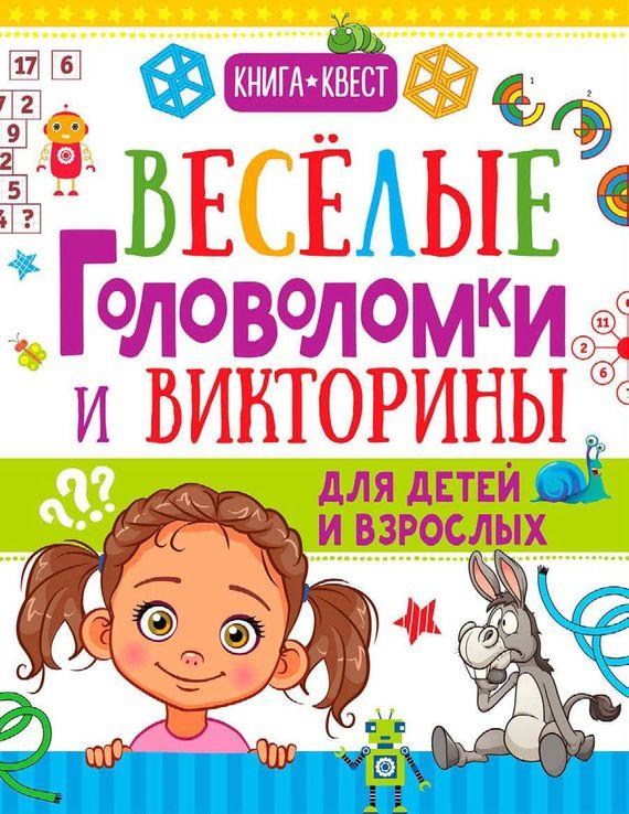 Книжный магазин: Веселые головоломки и викторины для детей и взрослых Андрея Ядловского. Сумма: 299.00 руб.