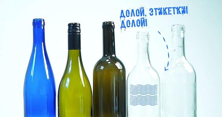 Как быстро и без следов удалить этикетку с бутылки.