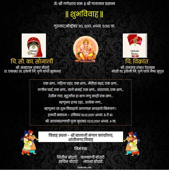 Create And A Marathi Wedding Invitation Card Online You Can Add Date Location Groom Bride Name