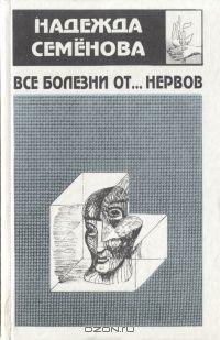 """Надежда Семёнова """"Все болезни от нервов"""""""
