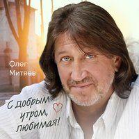 С добрым утром, любимая! — Олег Митяев