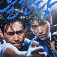 Nonton The Merciless 2017 Film Korea Streaming online dengan Subtitle Indonesia #TheMerciless #nontonfilm #nontonmovie #nontononline  #watchmovie #watchonline #filmkorea