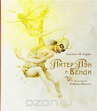 "Книга ""Питер Пэн и Венди"" Джеймс М. Барри - купить на OZON.ru книгу Peter Pan and Wendy Питер Пэн и Венди с доставкой по почте | 978-5-389-00870-0"