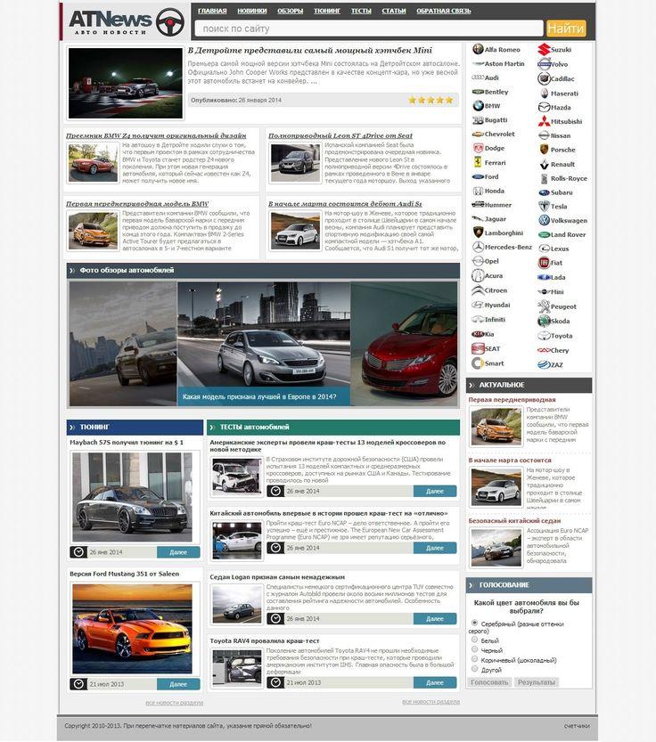 Atnews для DLE #templates #website #шаблон #сайт #web