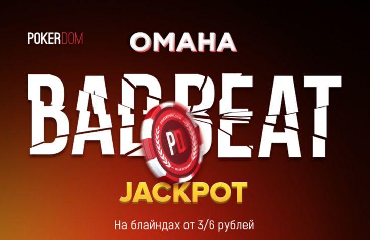 Про бэд-бит джекпоты от PokerDom уже давно ходят легенды - акция получила хороший отклик среди игроков. Вот только раньше выиграть проиграв можно было исключительно за столами по Техасскому Холдему. Руководство рума решило исправить ситуацию...