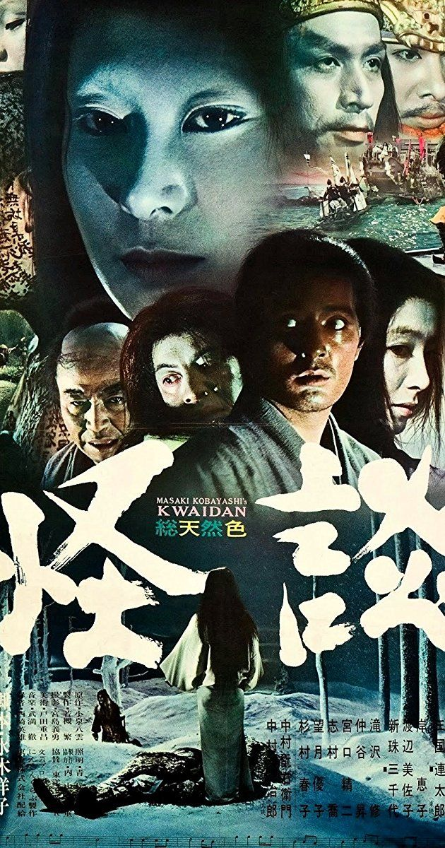 #Kwaidan is a psychological horror film for those who are seeking an utterly immersive experience (Gwendolyn Audrey Foster) #Masaki #Kobayashi #Japan #Movie #Film