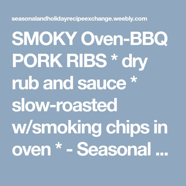 SMOKY Oven-BBQ PORK RIBS * dry rub and sauce * slow-roasted w/smoking chips in oven * - Seasonal and Holiday Recipe Exchange