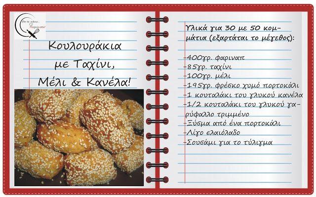 Θα σε κάνω Μαγείρισσα!: Κουλουράκια με Ταχίνι, Μέλι και Κανέλα!
