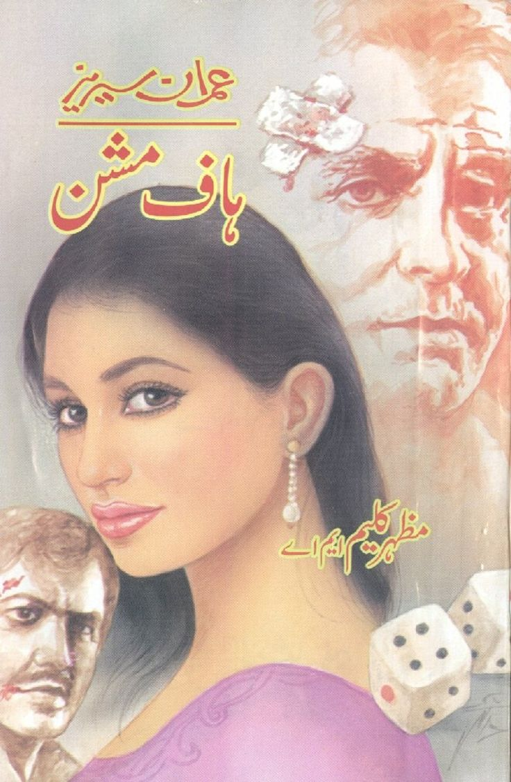 Reading online Pdf Urdu novels