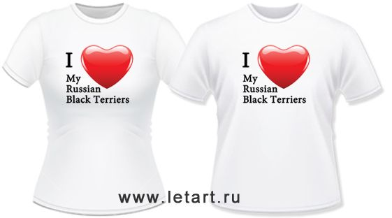 Футболка. Русский черный терьер. I love my black russian terrier - Футболки <- Русский черный терьер - Каталог | ЛетАрт