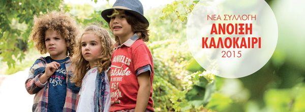 Συλλογή Άνοιξη - Καλοκαίρι 2015 σε παιδικά και βρεφικά ρούχα Maison Marasil και Δωρεάν Μεταφορικά https://www.e-offers.gr/237-anoiksiatiki-kai-kalokairini-syllogi-se-paidika-roucha-maison-marasil-me-ekptosi-eos-50-tois-ekato-kai-dorean-metaforika.html