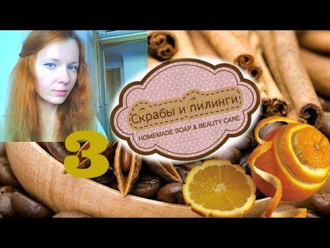 ►3. Чистка кожи лица дома. Чем очистить кожу лица: скрабы, пилинги - YouTube