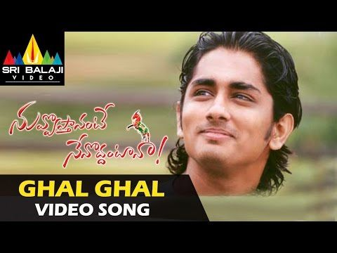 Nuvvostanante Nenoddantana Video Songs | Aakasam Thakela Video Song |  Siddharth - YouTube in 2020 | Songs, Comedy scenes, Rich father