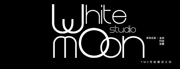 white moon studio LOGO [7]