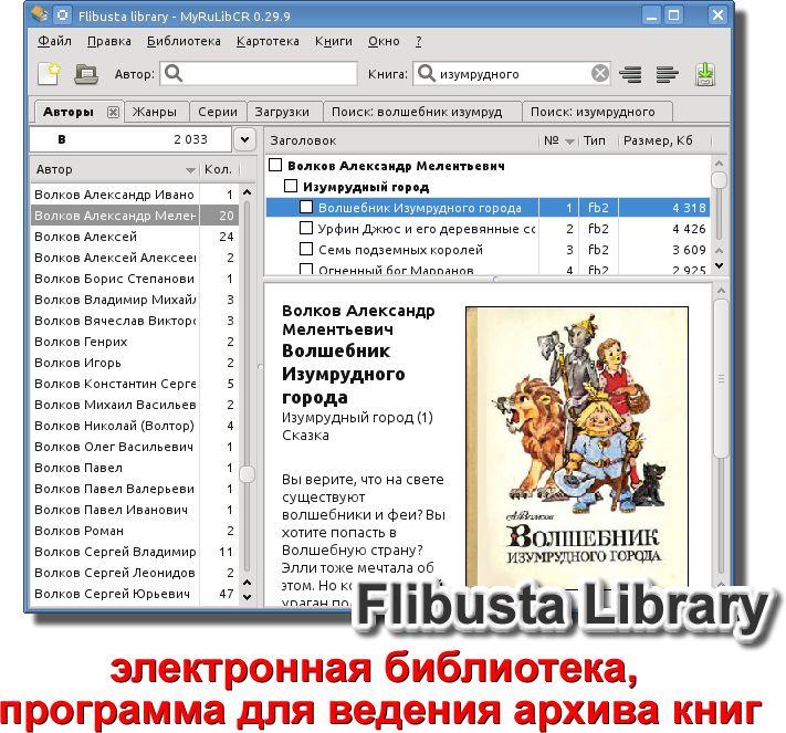 Скачать бесплатно программу библиотека 4