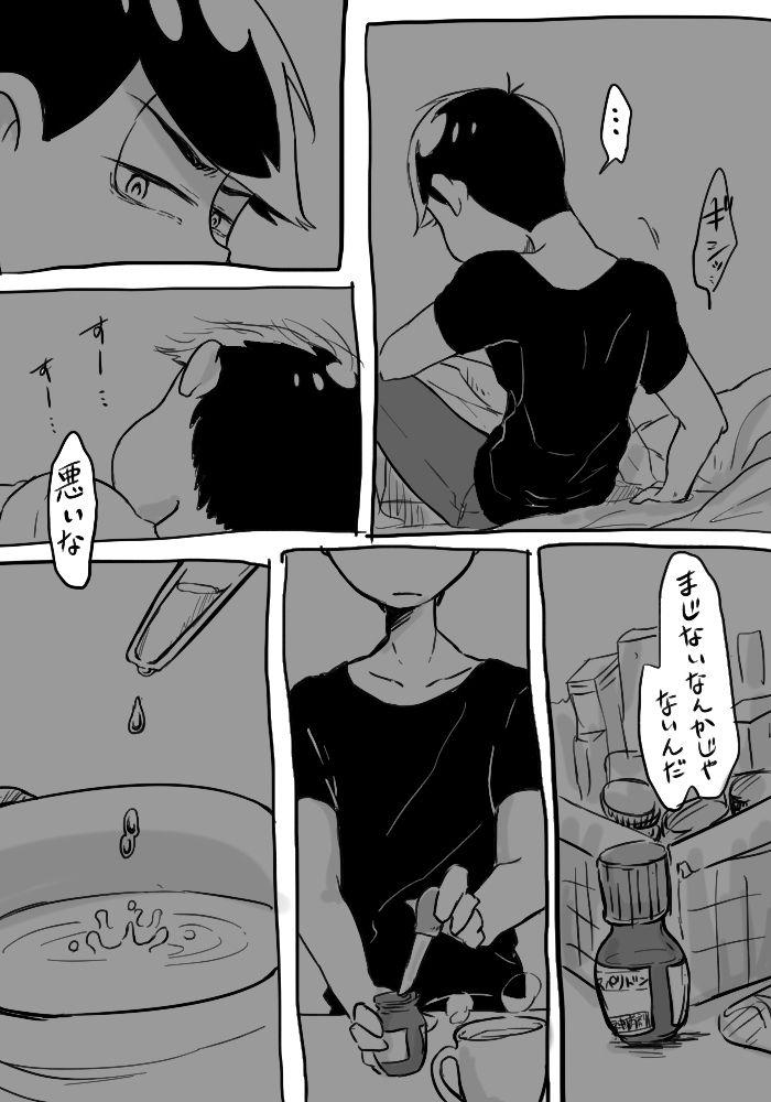 マフィアカラ松と松野家四男と次男 [25]