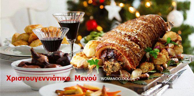Ολοκληρωμένο Μενου Χριστουγεννων για το Τραπέζι σας! Κυρίως Πιάτο, Ορεκτικό, Σαλάτα, Επιδόρπιο