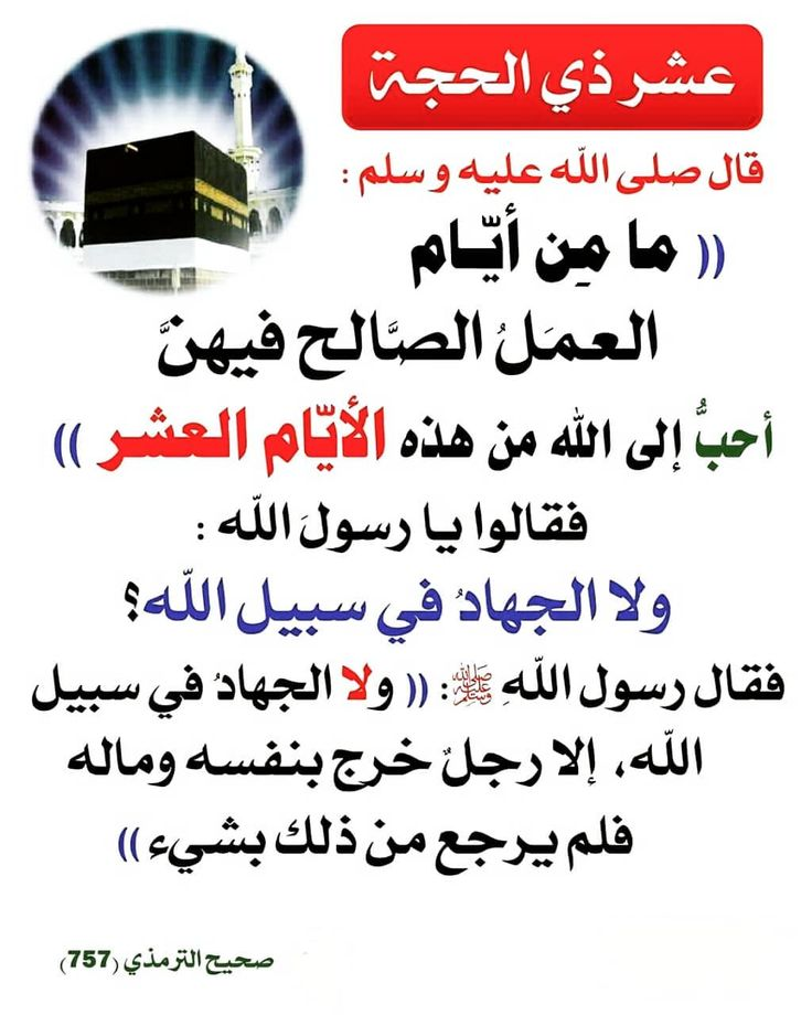 Ablakhalil Posted On Their Instagram Profile فضل الأيام العشر الأوائل من ذي الحجة ذي الحجة العشر الاوائل من ذي الحجة الحج ال Words Quotes Ahadith Quotes