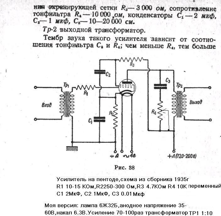 Схема усилителя на пентоде из