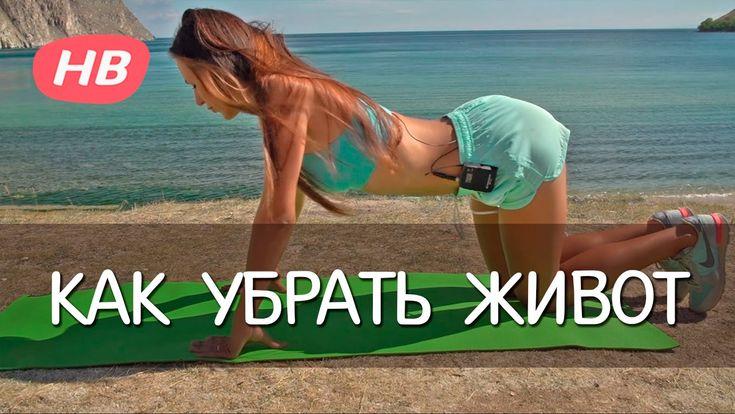Как Убрать Живот? Упражнения на Пресс для Девушек. Елена Силка