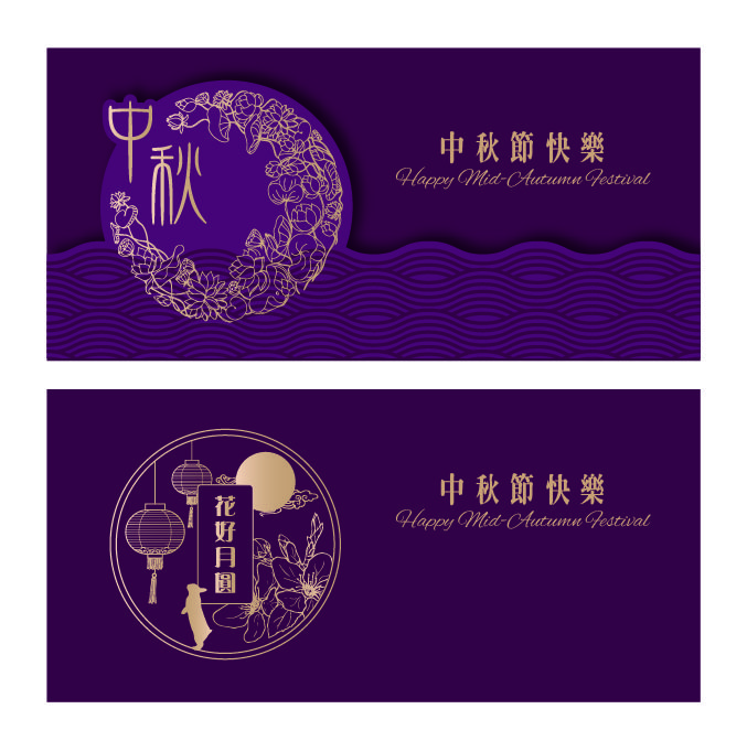 Mid Autumn Festival Greeting Card 中秋賀卡