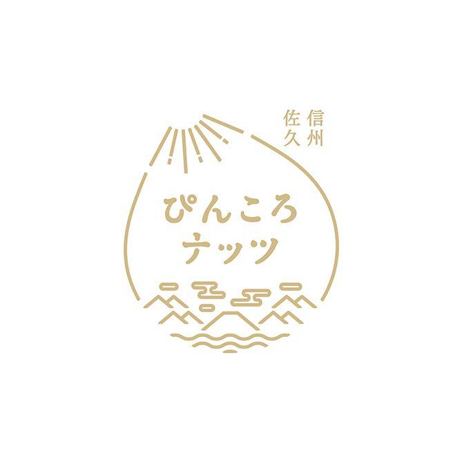 logo design ロゴ デザイン ぴんころナッツ