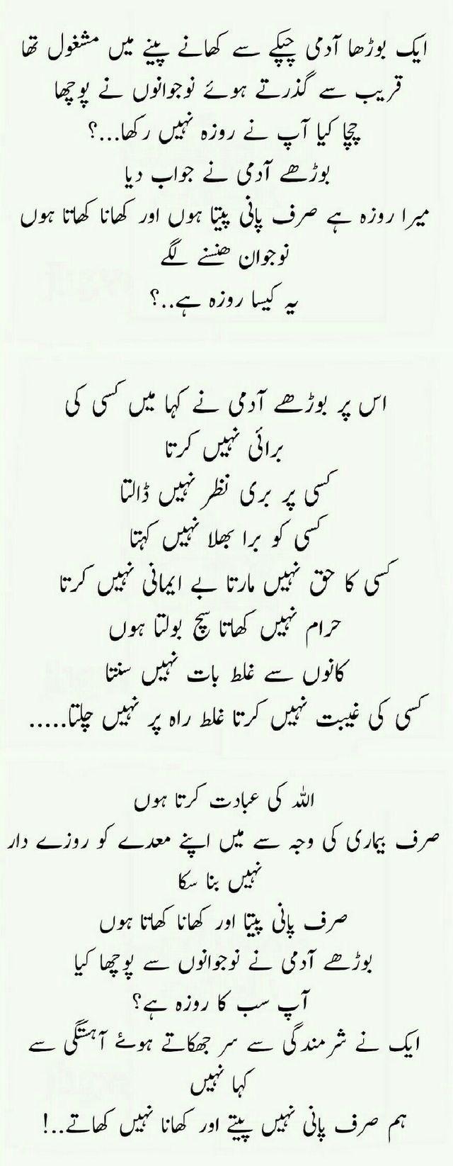 sexy Geschichten in Urdu schreiben